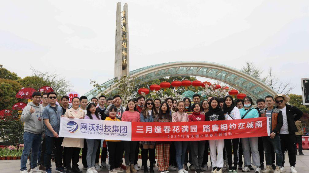网沃科技集团植树节&踏春活动回顾