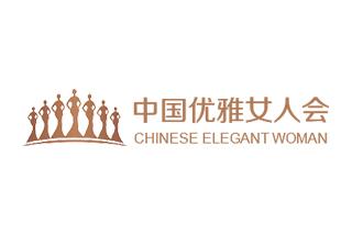 中国优雅女人会