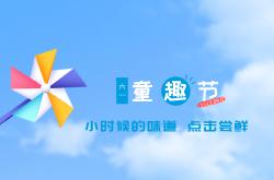网沃科技#六一童趣节·采摘#主题活动之虎峰山桃园基地