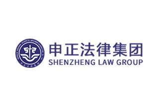 申正法律集团