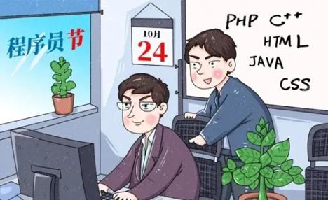1024程序员节,码出未来,用程序改变世界