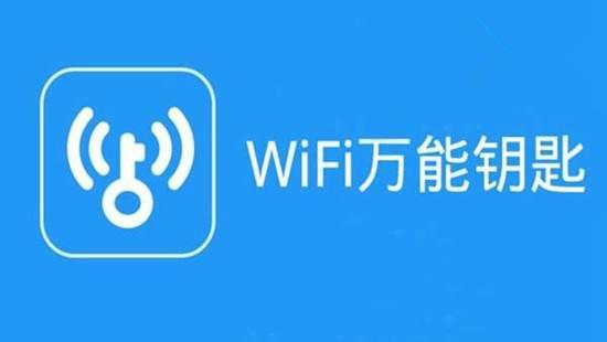 Wifi万能钥匙广告精准投放