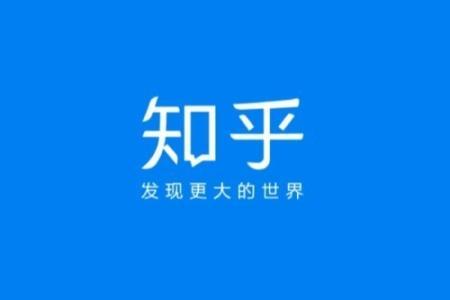 重庆知乎广告在哪里可以开户?